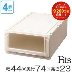 収納ケース Fits フィッツ フィッツユニット ケース L 4423 引き出し プラスチック 4個セット ( 送料無料 フィッツケース 収納 収納ボックス 衣装ケース 天馬 押入れ収納 押入れ クローゼット 奥行74 幅44 積み重ね スタッキング 引出し 日本製 )