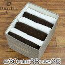 収納ケース プロフィックス インナーボックス L 幅30cm ライトブラウン ( PROFIX クローゼット収納 衣類収納 仕切りボックス 整理 収納ボックス ...