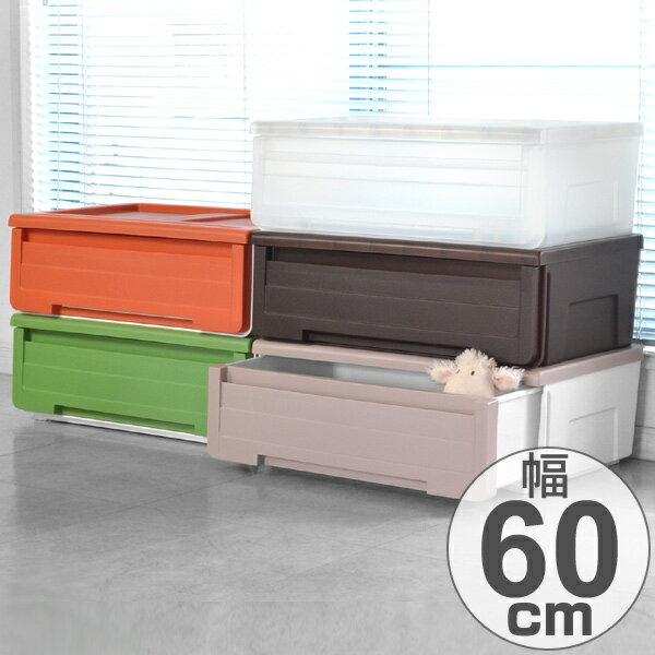 収納ケース カバゾコ 幅60×奥行40×高さ22cm プラスチック 引き出し ( 収納ボックス 収納 衣装ケース おもちゃ箱 衣類ケース クローゼット収納 押入れ収納 クローゼット 押入れ スタッキング 積み重ね 天馬 )