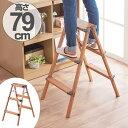 脚立 アルミ製 木目調脚立 3段 ( 送料無料 アルミ 軽量 踏み台 折り畳み 折りたたみ式 ステップ 踏台 コンパクト …