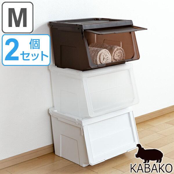 収納ボックス 前開き KABAKO 幅45×奥行42×高さ31cm カバコ M 同色2個セット ( 収納ケース 収納 おもちゃ箱 プラスチック 衣装ケース 衣類収納 収納箱 ストッカー プラスチック製 スタッキング 積み重ね フタ付き )