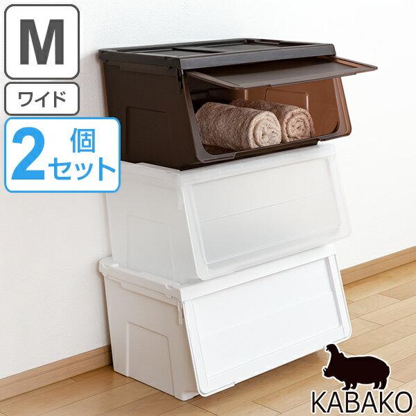 収納ボックス 前開き KABAKO 幅60×奥行42×高さ31cm カバコ ワイド M 同色2個セット ( 収納ケース 収納 おもちゃ箱 プラスチック スタックボックス ストッカー 衣装ケース 衣類収納 ストッカー プラスチック製 )