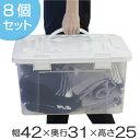 収納ボックス 幅42×奥行31×高さ25cm フタ付き 持ち手付き プラスチック 8個セット ( 送料無料 収納ケース 収…