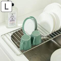水切りフッ素コートシンク水切りラックLファビエ