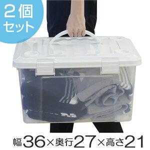 収納ボックス 幅36×奥行27×高さ21cm フタ付き 持ち手付き プラスチック 2個セット ( 収納ケース 収納 収納box キャスター付き スタッキング 積み重ね プラスチック製 持ち運び フタ 持
