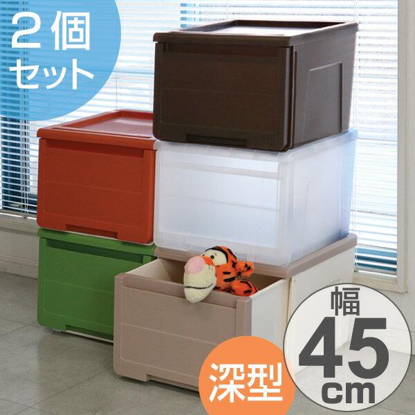 収納ケース カバゾコ 深型 幅45×奥行40×高さ31cm プラスチック 引き出し 同色2個セット ( 収納ボックス 収納 衣装ケース おもちゃ箱 衣類ケース クローゼット収納 押入れ収納 クローゼット 押入れ スタッキング )