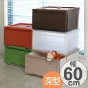 収納ケース カバゾコ 深型 幅60×奥行40×高さ31cm プラスチック 引き出し ( 収納ボックス 収納 衣装ケース お…
