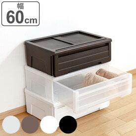 収納ケース カバゾコ 幅60×奥行40×高さ22cm プラスチック 引き出し ( 収納ボックス 収納 衣装ケース おもちゃ箱 衣類ケース クローゼット収納 押入れ収納 クローゼット 押入れ スタッキング 積み重ね プラスチック製 )