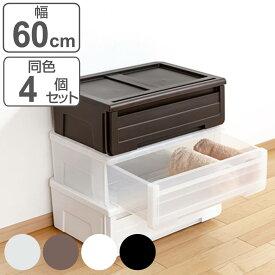 収納ケース カバゾコ 幅60×奥行40×高さ22cm プラスチック 引き出し 同色4個セット ( 送料無料 収納ボックス 収納 衣装ケース おもちゃ箱 クローゼット収納 衣類ケース クローゼット 押入れ スタッキング 積み重ね プラスチック製 )