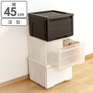 収納ケース カバゾコ 深型 幅45×奥行40×高さ31cm プラスチック 引き出し ( 収納ボックス 収納 衣装ケース おもちゃ箱 衣類ケース クローゼット収納 押入れ収納 クローゼット 押入れ スタッキ