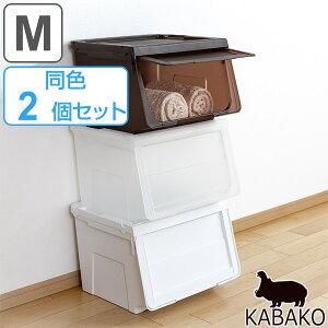 収納ボックス 前開き 幅45×奥行42×高さ31cm KABAKO カバコ M 同色2個セット ( 収納ケース フタ付き 収納 ケース スタッキング プラスチック おもちゃ箱 ストッカー 衣装ケース 衣類収納 収納箱