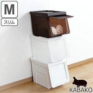 収納ボックス 前開き 幅30×奥行42×高さ31cm KABAKO カバコ スリム M ( 収納ケース フタ付き 収納 ケース ボックス スタッキング おもちゃ箱 プラスチック ストッカー 衣装ケース 衣類収納 収納