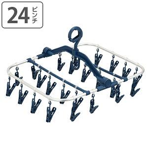 洗濯ハンガー 角ハンガー 軽くて丈夫なアルミ洗濯ハンガー PORISH ベーシックシリーズ 24ピンチ ( ピンチハンガー 物干しハンガー 洗濯物干し アルミハンガー ピンチ 洗濯ばさみ コンパクト