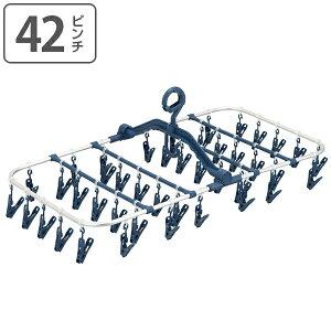 洗濯ハンガー 角ハンガー 軽くて丈夫なアルミ洗濯ハンガー PORISH ベーシックシリーズ 42ピンチ ( ピンチハンガー 物干しハンガー 洗濯物干し アルミハンガー ピンチ 洗濯ばさみ コンパクト