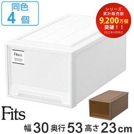 収納ケース Fits フィッツケース クローゼット M-30 同色4個セット ( 送料無料 MONO ホワイト ブラウン 引き出し 収納ボックス 衣装ケース フィッツ 収納 クローゼット収納 モノ ケース ボックス プラスチック 押入れ収納 日本製 )