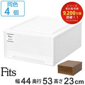 収納ケース Fits フィッツケース クローゼット ワイドM-53 同色4個セット ( 送料無料 MONO ホワイト ブラウン 引き出し 収納ボックス 衣装ケース フィッツ 収納 クローゼット収納 モノ ケース ボックス プラスチック 日本製 )