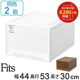 収納ケース Fits フィッツケース クローゼット ワイドL-53 同色2個セット ( 送料無料 MONO ホワイト ブラウン 引き出し 収納ボックス 衣装ケース フィッツ 収納 クローゼット収納 モノ ケース ボックス プラスチック 日本製 )