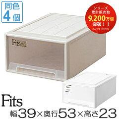 収納ケースFitsフィッツフィッツケースフィッツケースクローゼットM-53同色4個セット
