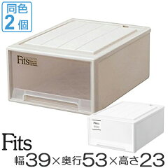収納ケースFitsフィッツフィッツケースフィッツケースクローゼットM-53同色2個セット