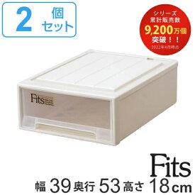 収納ケース Fits フィッツ フィッツケース フィッツケースクローゼット S-53 2個セット ( 送料無料 収納 収納ボックス 衣装ケース クローゼット 押し入れ収納 幅40 引き出し プラスチック 積み重ね スタッキング 天馬 日本製 )