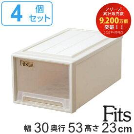 収納ケース Fits フィッツ フィッツケース フィッツケースクローゼット M-30 4個セット ( 送料無料 収納 収納ボックス 衣装ケース クローゼット 押し入れ収納 引き出し プラスチック 積み重ね スタッキング 引出し 天馬 日本製 )