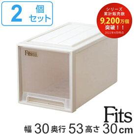 収納ケース Fits フィッツ フィッツケース フィッツケースクローゼット L-30 2個セット ( 送料無料 収納 収納ボックス 衣装ケース クローゼット 押し入れ収納 幅30 引き出し プラスチック 積み重ね スタッキング 天馬 日本製 )
