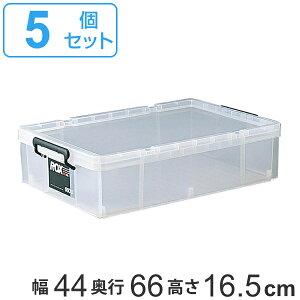 収納ボックス 幅44×奥行66×高さ16.5cm ロックス 660S 押入れ用 5個セット ( 送料無料 フタ付き 収納ケース ボックス ケース 押し入れ収納 押入れ収納 プラスチック 衣装ケース 積み重ね スタッ