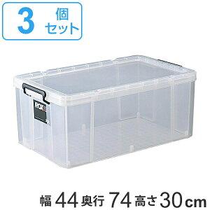 収納ボックス 幅44×奥行74×高さ30cm ロックス 740L 押入れ用 3個セット ( 送料無料 フタ付き 収納ケース ボックス ケース 押し入れ収納 押入れ収納 プラスチック 衣装ケース 積み重ね スタッキ