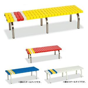 ベンチ ホームベンチ 背なし ステンレス脚 150cm 3〜4人用 ( 送料無料 ベンチ プラスチック 樹脂製 長椅子 屋外 )