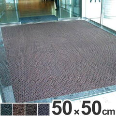 玄関マット土砂用タイルマットアウトハード50cm角