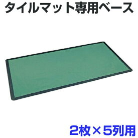 タイルマット用ベース 110x260cm 10枚用 ( 送料無料 玄関マット ベースマット )