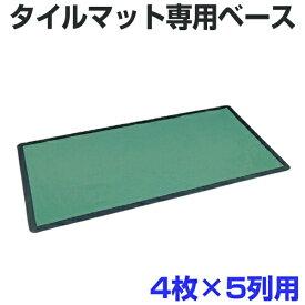 タイルマット用ベース 210x260cm 20枚用 ( 送料無料 玄関マット ベースマット )