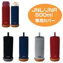 水筒カバー サーモス thermos マイボトルカバー JNL JNR 500ml用 ( ボトルカバー JNL JNR 0.5L 500ml カバー 傷付き防止 部品 パーツ )
