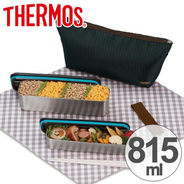 お弁当箱 サーモス(thermos) フレッシュランチボックス 2段 スリム ステンレス製 815ml 保冷ケース付き DSA-802W ( メンズ 保冷 ポーチ付 食洗機対応 バッグ付 黒 メンズ 2段 ベルト付 スリムスクエア 入れ子式 スリム コンパクト )