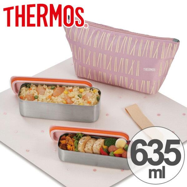 お弁当箱 サーモス(thermos) フレッシュランチボックス 2段 スリム ステンレス製 635ml 保冷ケース付き DSA-602W ( レディース 保冷 ポーチ付 弁当箱 スリム ランチボックス 入れ子式 食洗機対応 バッグ付 ケース付 女性用 コンパクト )
