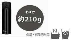 水筒サーモスthermos真空断熱ケータイマグ直飲み500mlJNL-503