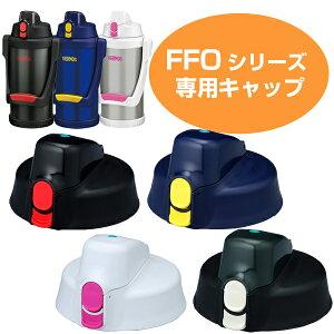キャップユニット 水筒 部品 サーモス(thermos) FFO用 2001・2002・2500・2003・2501対応 パッキン付き ( パーツ すいとう )