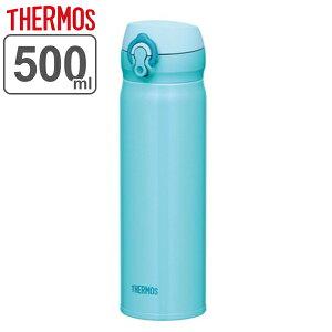 特価 水筒 サーモス(thermos) 真空断熱ケータイマグ 直飲み 500ml JNL-502 ( 軽量 ステンレスボトル マグ 魔法瓶 保温 保冷 マグボトル ステンレス製 すいとう mug bottle )