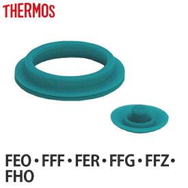 パッキン (L) 水筒 部品 サーモス(thermos) FEO・FFF・FFR・FFG・FFZ・FHO 対応 パッキンセット ( パーツ すいとう )
