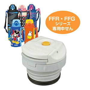 中栓 水筒 部品 サーモス(thermos) FFR・FFG用 中せん ( すいとう パーツ )