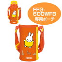 ハンディポーチ 水筒 部品 サーモス(thermos) FFG-600WFB ミッフィー ( すいとう パーツ miffy )