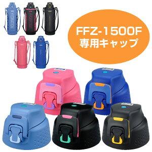 キャップユニット 水筒 部品 サーモス(thermos) FFZ-1500F シリーズ対応 1.5L専用 パッキン付き ( 1.5L用 パーツ 真空断熱スポーツボトル すいとう )