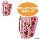 ポーチ 水筒 部品 サーモス(thermos) FFI-401FDS専用 ボトルカバー ミニーマウス ( パーツ ケース ボトルケー…