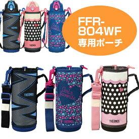 ハンディポーチ 水筒 部品 サーモス(thermos) FFR-804WF ( すいとう パーツ 水筒カバー ポーチ ケース )