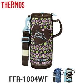ハンディポーチ 水筒 部品 サーモス(thermos) FFR-1004WF ( すいとう パーツ 水筒カバー ポーチ ケース )