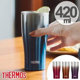 真空断熱タンブラー サーモス(thermos) ステンレスタンブラー 420ml JDE-420C ( コップ マグ ステンレス製 保温 保冷 カップ 真空断熱タンブラー ビアグラス ビアマグ ビアカップ カクテル グラデーション )