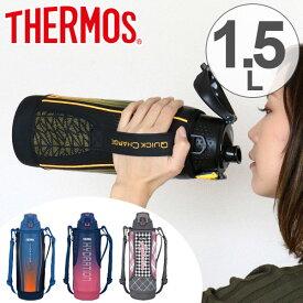 水筒 サーモス(thermos) 真空断熱スポーツボトル FFZ-1502F 1.5L ( ステンレスボトル 直飲み ポーチ付き 保冷専用 ダイレクトボトル ワンタッチオープン 肩 ショルダーベルト付 魔法瓶 ステンレス製 )