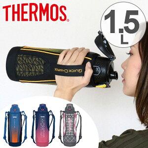 水筒 サーモス(thermos) 真空断熱スポーツボトル FFZ-1502F 1.5L ( ステンレスボトル 直飲み ポーチ付き 保冷専用 ダイレクトボトル ワンタッチオープン 肩 ショルダーベルト付 魔法瓶 ステ