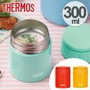 保温弁当箱 スープジャー サーモス thermos 真空断熱フードコンテナー 300ml JBQ-301 ( お弁当箱 保温 保冷 弁当箱 …