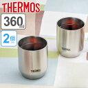 タンブラー サーモス thermos 真空断熱カップ 360ml ステンレス 2個入り ( コップ マグ カップ ステンレス製 保温 保冷 ステンレスタンブラー 真空断熱2重構造 結露しにくい 保冷保